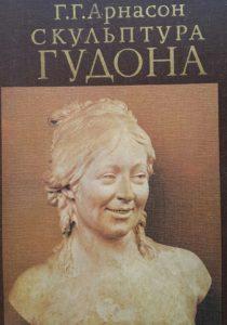 Госпожа Гудон на обложке книги