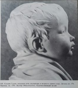 Клодион Гудон в возрасте 1 года