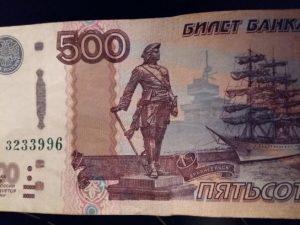 500-рублевая купюра