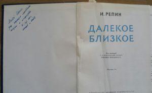 """Фото. Книга Репина """"Далекое. Близкое"""""""