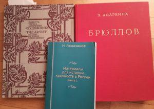 книги о К.Брюллове