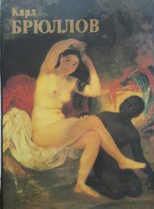 Как Брюллов распрощался с Невинностью