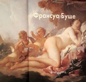 Ф.Буше. Обложка книги