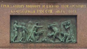 Мартос. Передний барельеф на постаменте памятника. Сбор пожертвований Мининым. 1808-1818