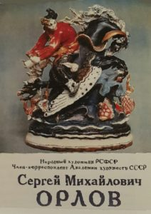 Фото. С.М.Орлов. Иванушка на Коньке-Горбунке. 1944. Фарфор. Плакат посмертной выставки, организованной в 1983