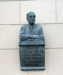 Фото. Клыков. Мемориальная доска Л.С.Понтрягина