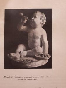 Гальберг. Мальчик, пускающий мыльные пузыри. 1826. Гипс