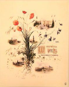 Акварель. Лист из бювара (папки для промокашек), подаренный Александре Федоровне в 1858 на ее шестидесятилетие ее детьми