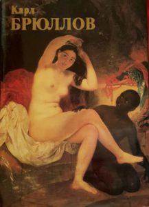 К.П.Брюллов. Вирсавия. 1832. Третьяковская галерея