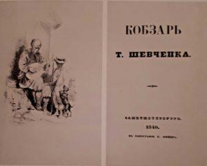 Разворот «Кобзаря» Т.Г.Шевченко 1840 года с рисунком В.И.Штернберга