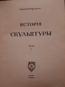 Титульный лист «Истории скульптуры» Н.Н.Врангеля