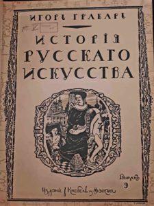 Титульный лист «Истории русского искусства» под ред. И.Грабаря