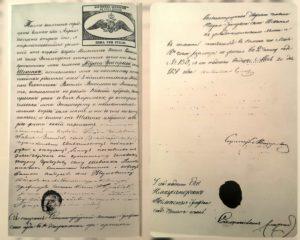 Отпускная Т.Г.Шевченко, выданная 22.04.1838