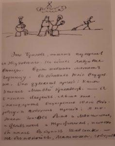 Рисунок из письма Жуковского от апреля 1838