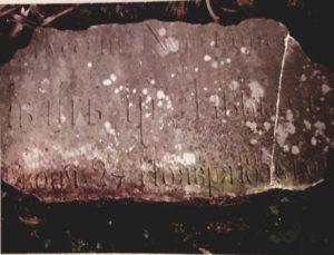 Могила И.Г.Давыдова на кладбище Монте Тестаччо в Риме в наше время