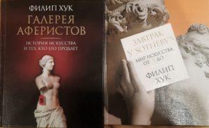 Книги Ф. Хука. Обложки