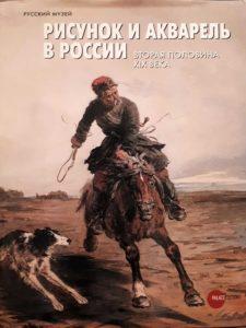 П.П.Соколов. Борзятник. 1869. П.П.Соколов – сын сестры (племянник) К.П.Брюллова