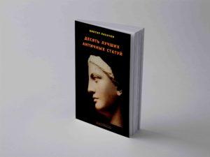 Книга о лучших античных статуях