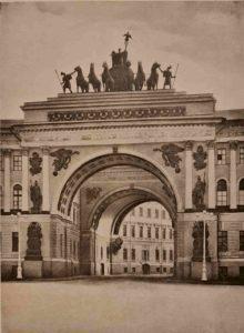 Арка здания Главного штаба. 1820-1829