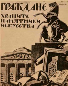 Плакат «Граждане, храните памятники искусства»